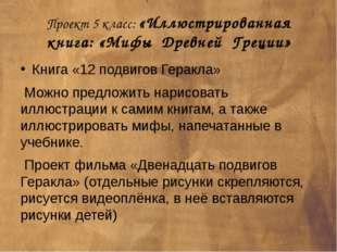 Проект 5 класс: «Иллюстрированная книга: «Мифы Древней Греции» Книга «12 подв
