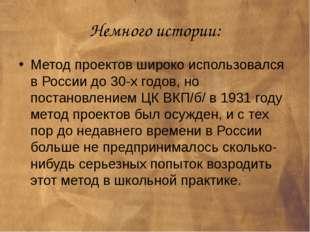 Немного истории: Метод проектов широко использовался в России до 30-х годов,