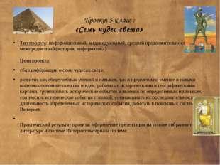 Проект 5 класс : «Семь чудес света» Тип проекта: информационный, индивидуаль