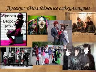 Проект: «Молодёжные субкультуры»