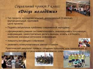 Социальный проект 9 класс: «Досуг молодёжи» Тип проекта: исследовательский, д