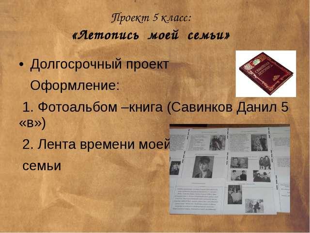 Проект 5 класс: «Летопись моей семьи» Долгосрочный проект Оформление: 1. Фото...