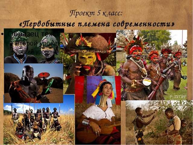 Проект 5 класс: «Первобытные племена современности»