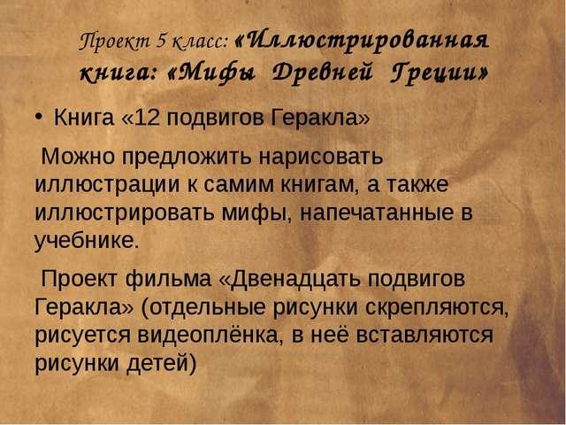 Проект 5 класс: «Иллюстрированная книга: «Мифы Древней Греции» Книга «12 подв...
