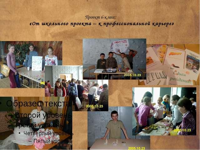 Проект 6 класс: «От школьного проекта – к профессиональной карьере»