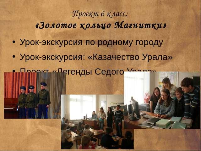 Проект 6 класс: «Золотое кольцо Магнитки» Урок-экскурсия по родному городу Ур...
