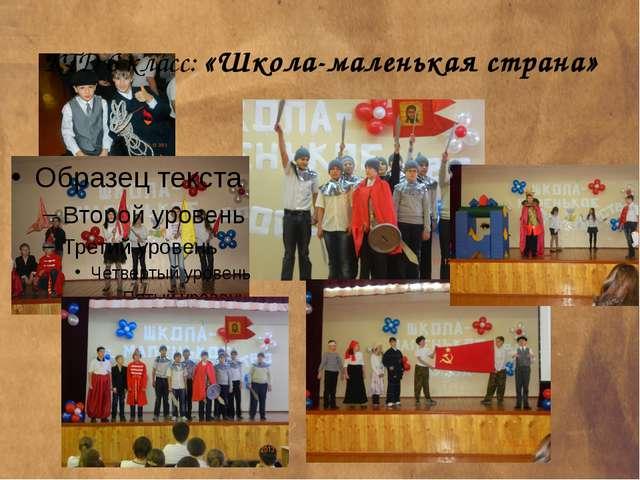 КТД 6 класс: «Школа-маленькая страна»
