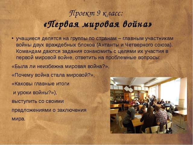 Проект 9 класс: «Первая мировая война» учащиеся делятся на группы по странам...