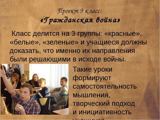 Проект 9 класс: «Гражданская война» Класс делится на 3 группы: «красные», «бе...