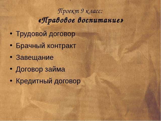 Проект 9 класс: «Правовое воспитание» Трудовой договор Брачный контракт Завещ...