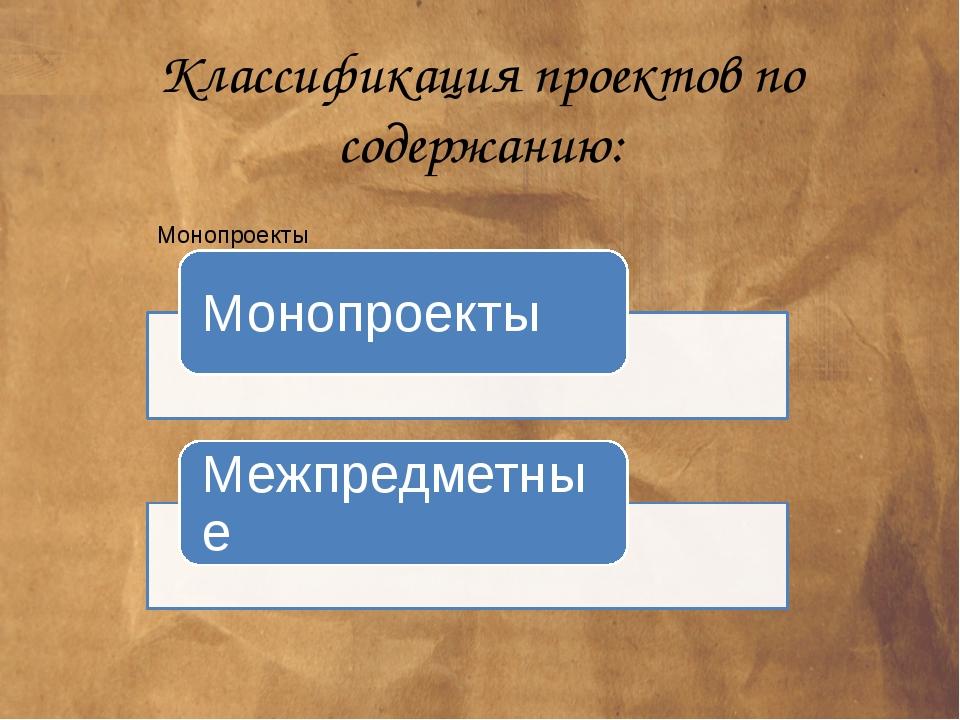 Классификация проектов по содержанию: