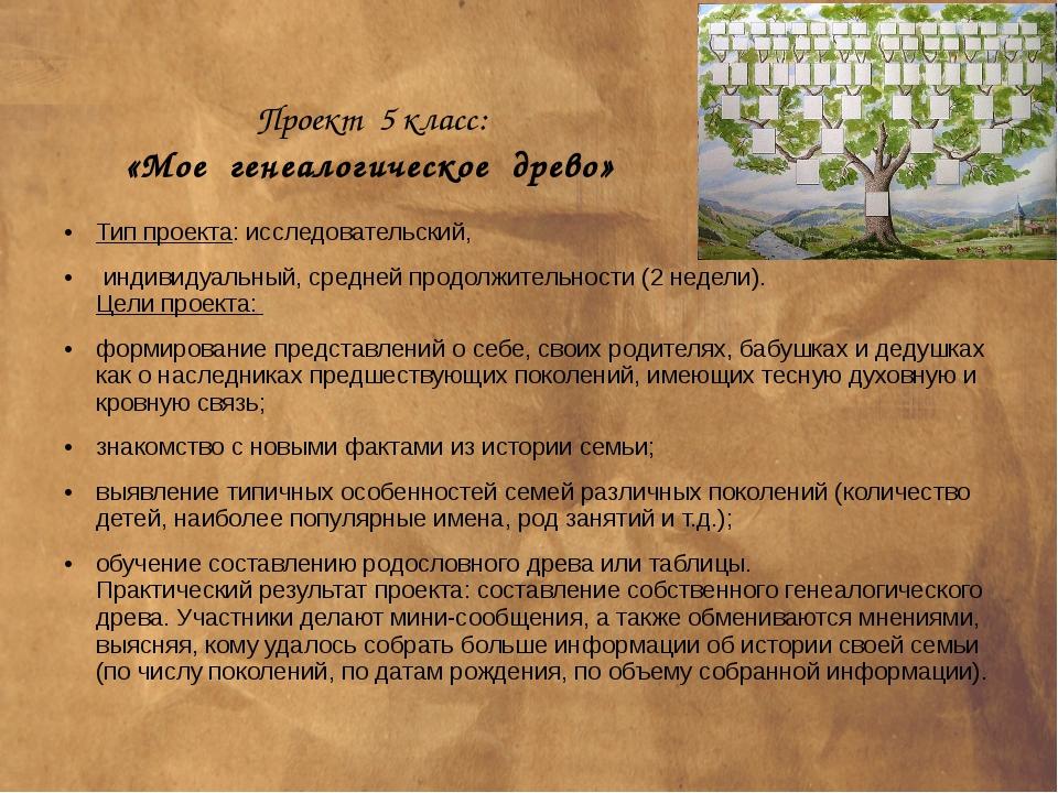 Проект 5 класс: «Мое генеалогическое древо» Тип проекта: исследовательский,...