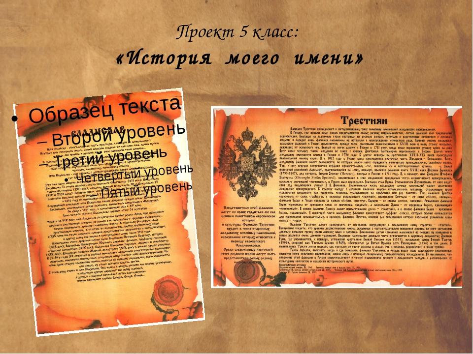 Проект 5 класс: «История моего имени»