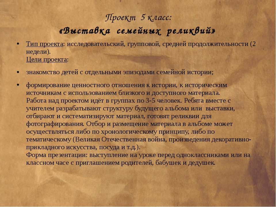 Проект 5 класс: «Выставка семейных реликвий» Тип проекта: исследовательский,...