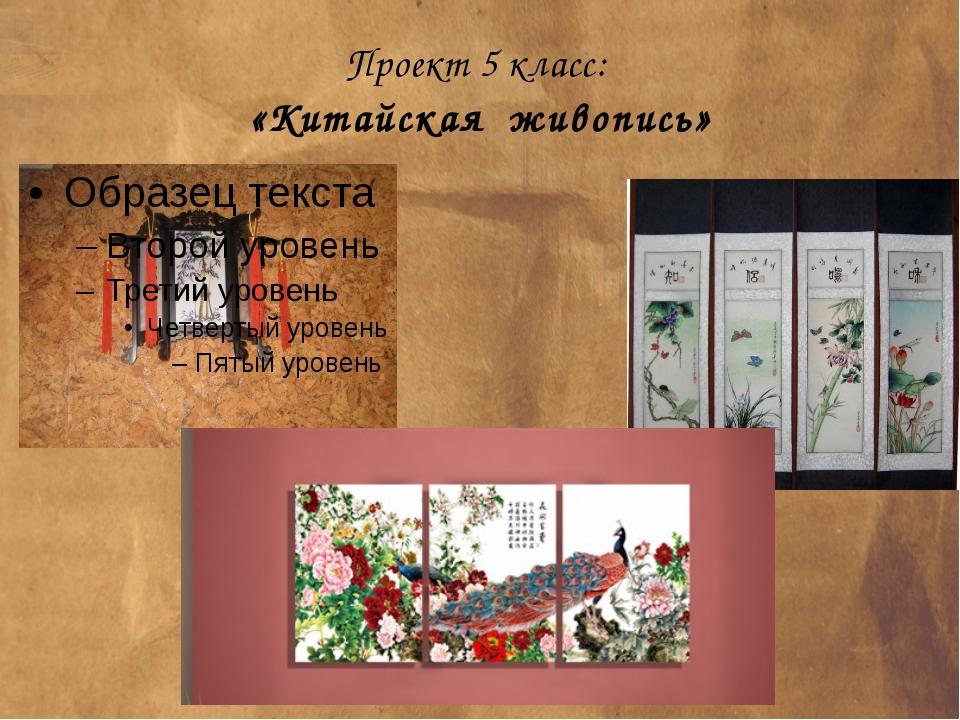 Проект 5 класс: «Китайская живопись»