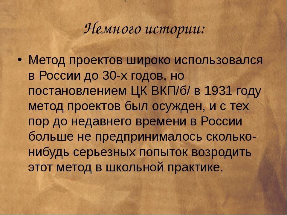Немного истории: Метод проектов широко использовался в России до 30-х годов,...