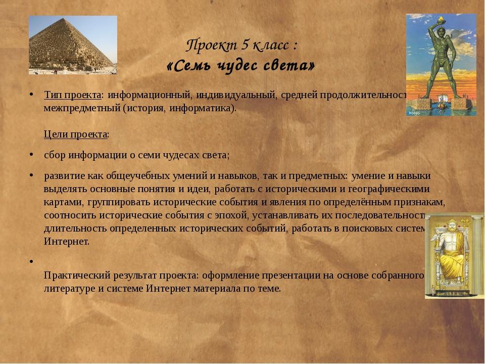 Проект 5 класс : «Семь чудес света» Тип проекта: информационный, индивидуаль...