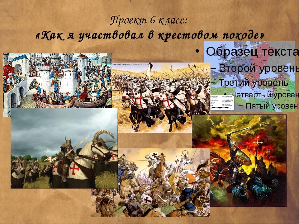 Проект 6 класс: «Как я участвовал в крестовом походе»