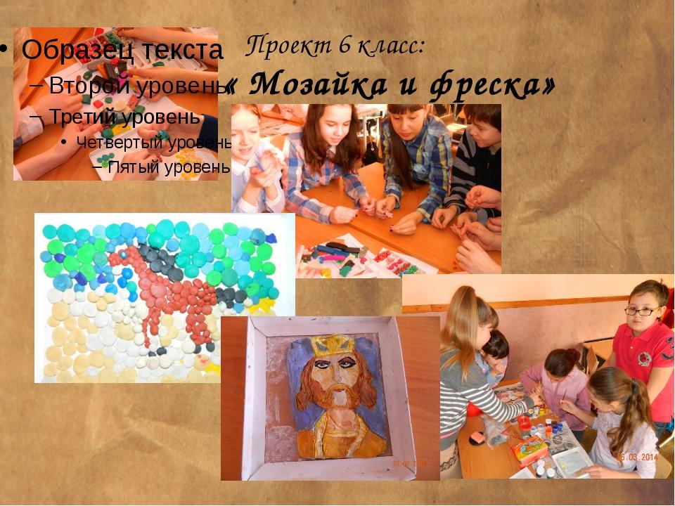 Проект 6 класс: « Мозайка и фреска»