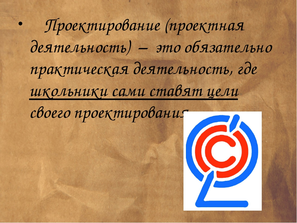 Проектирование (проектная деятельность) – это обязательно практическая деяте...