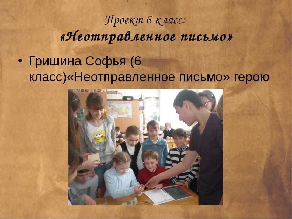 Проект 6 класс: «Неотправленное письмо» Гришина Софья (6 класс)«Неотправленно...