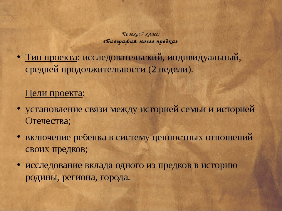 Проект 7 класс: «Биография моего предка» Тип проекта: исследовательский, инд...