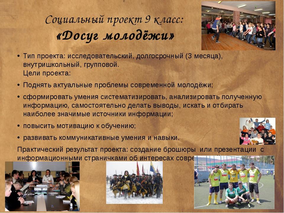 Социальный проект 9 класс: «Досуг молодёжи» Тип проекта: исследовательский, д...