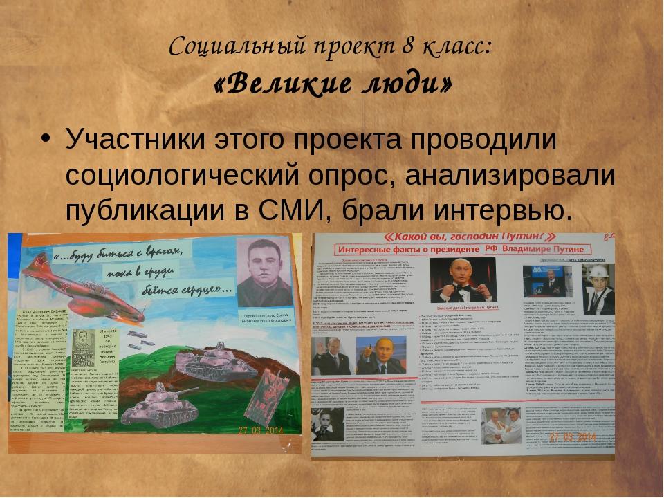 Социальный проект 8 класс: «Великие люди» Участники этого проекта проводили с...
