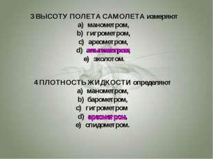 3 ВЫСОТУ ПОЛЕТА САМОЛЕТА измеряют манометром, гигрометром, ареометром, альтим