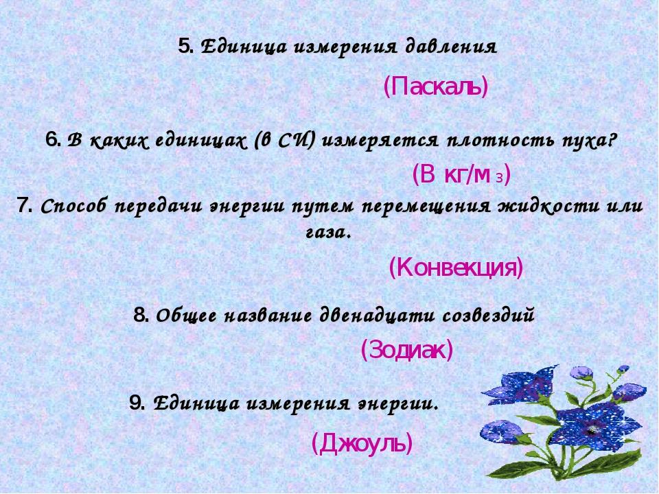 5. Единица измерения давления 6. В каких единицах (в СИ) измеряется плотность...