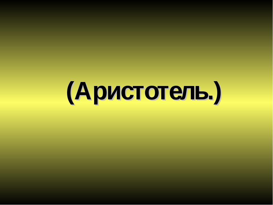 (Аристотель.)