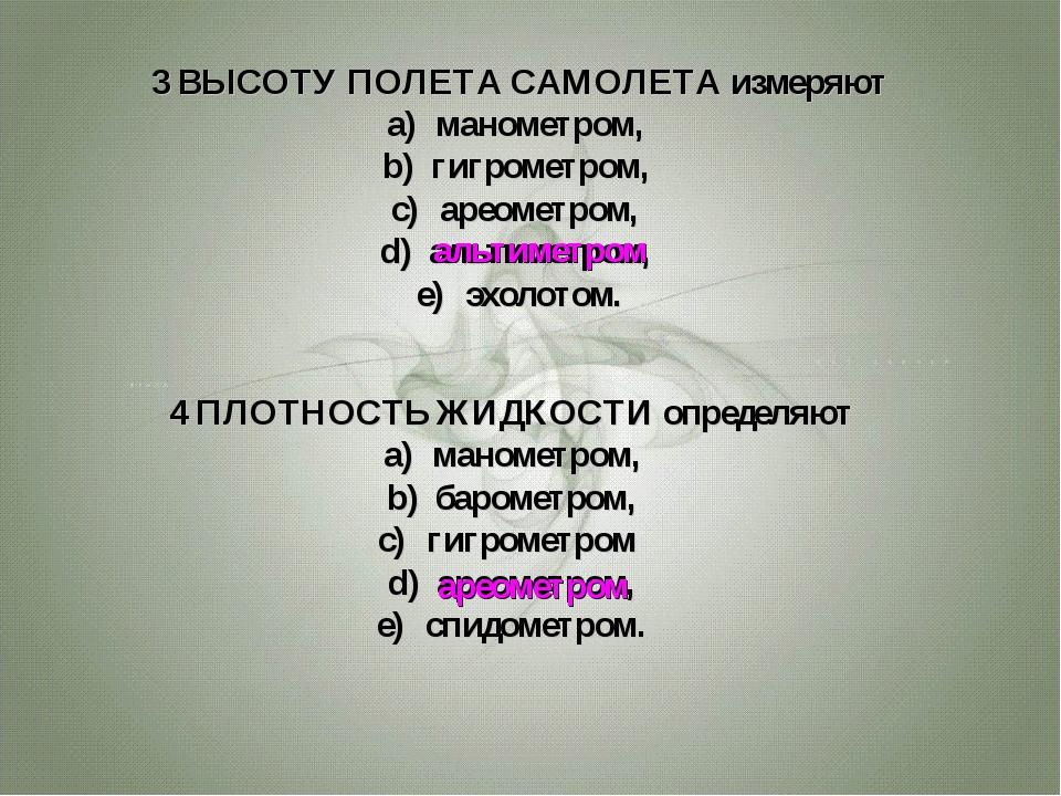 3 ВЫСОТУ ПОЛЕТА САМОЛЕТА измеряют манометром, гигрометром, ареометром, альтим...