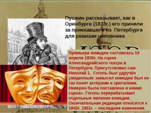Пушкин рассказывает, как в Оренбурге (1833г.) его приняли за приехавшего из