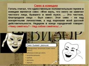 Смех бывает разным: Смех в комедии Гоголь считал, что единственным положитель