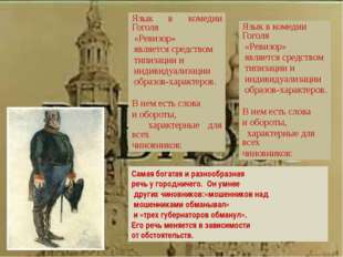 Язык в комедии Гоголя «Ревизор» является средством типизации и индивидуализац