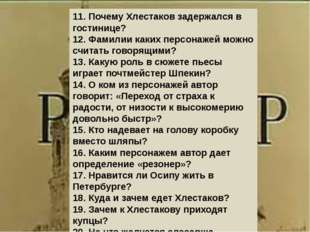 11. Почему Хлестаков задержался в гостинице? 12. Фамилии каких персонажей мо