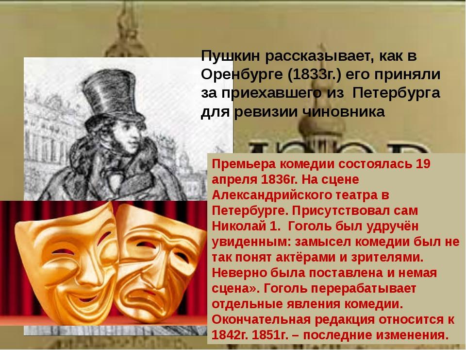 Пушкин рассказывает, как в Оренбурге (1833г.) его приняли за приехавшего из...
