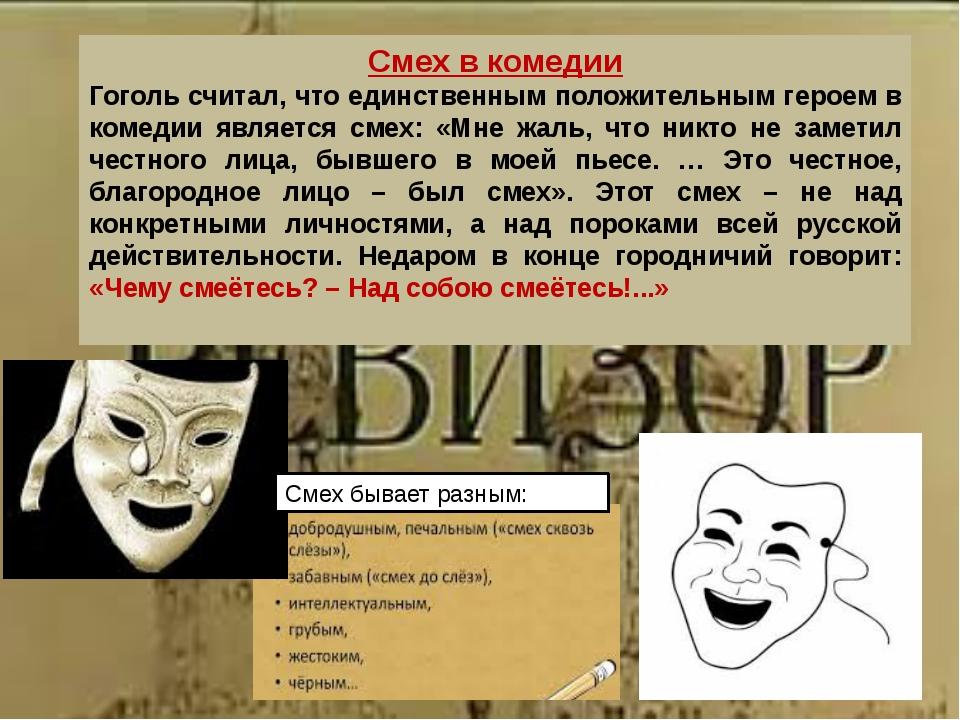 Смех бывает разным: Смех в комедии Гоголь считал, что единственным положитель...