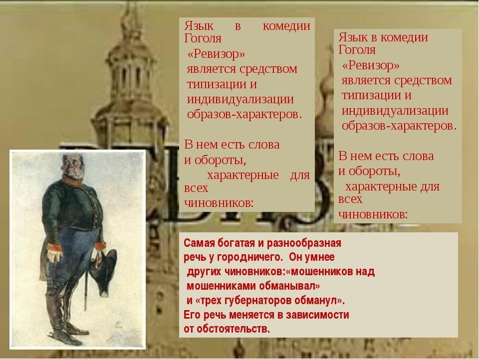 Язык в комедии Гоголя «Ревизор» является средством типизации и индивидуализац...