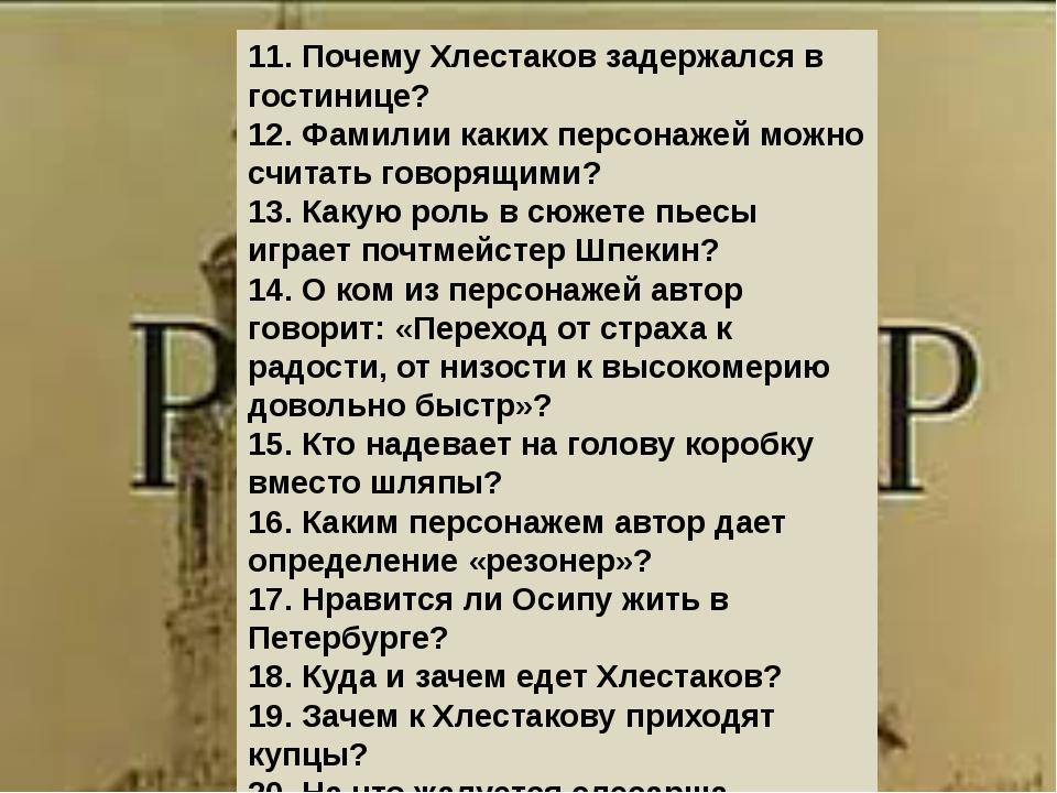 11. Почему Хлестаков задержался в гостинице? 12. Фамилии каких персонажей мо...