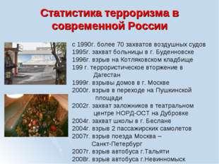Статистика терроризма в современной России с 1990г. более 70 захватов воздушн