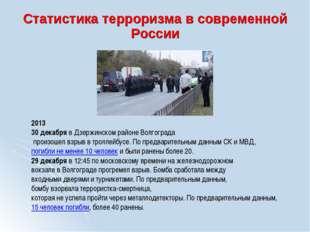 Статистика терроризма в современной России 2013 30 декабрявДзержинском райо