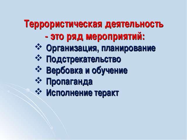 Террористическая деятельность - это ряд мероприятий: Организация, планировани...