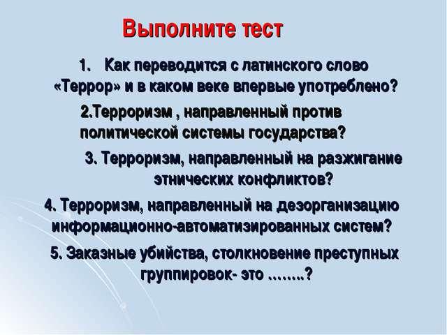 Выполните тест Как переводится с латинского слово «Террор» и в каком веке впе...