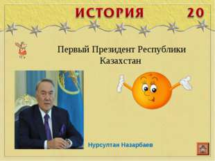 Нурсултан Назарбаев Первый Президент Республики Казахстан