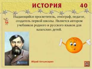 Выдающийся просветитель, этнограф, педагог, создатель первой школы. Является