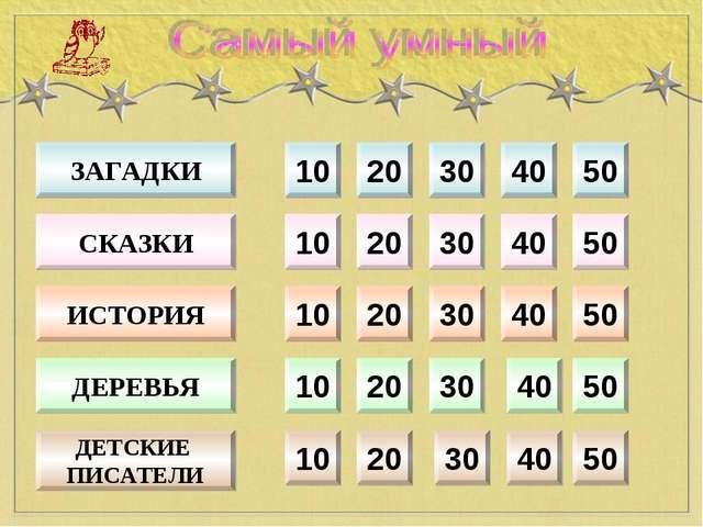 10 20 30 40 50 10 20 30 40 50 10 20 30 40 50 10 20 30 40 50 10 20 30 40 50 ЗА...