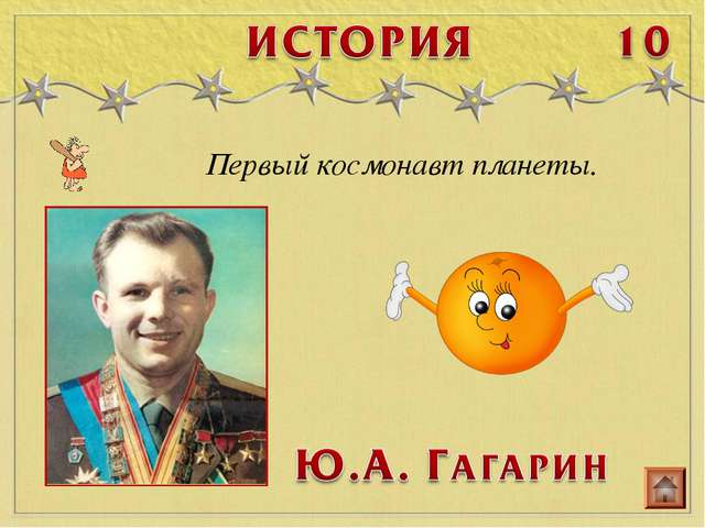 Первый космонавт планеты.