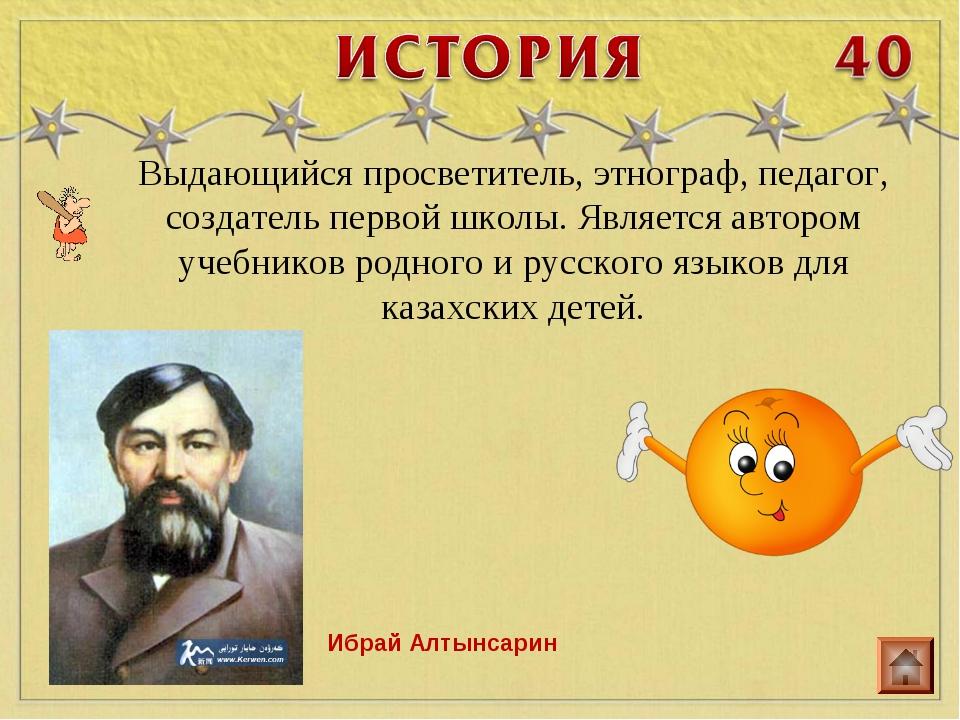 Выдающийся просветитель, этнограф, педагог, создатель первой школы. Является...