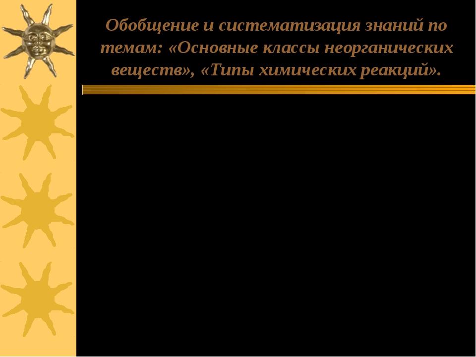 Обобщение и систематизация знаний по темам: «Основные классы неорганических в...